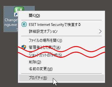 パソコンのスリープ設定がダブルクリックで変更できるフリーソフト「ChangeSleepSettings」