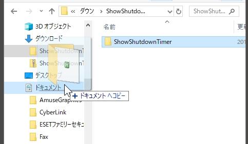 パソコンを指定時間経過後に自動的にシャットダウン(スリープ)するフリーソフト「Show Shutdown Timer」