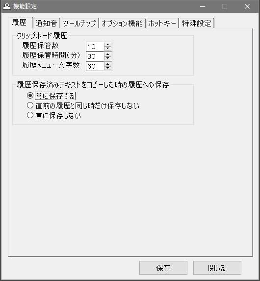 「機能設定」画面の表示