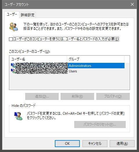 Windows自動サインイン機能の有効化