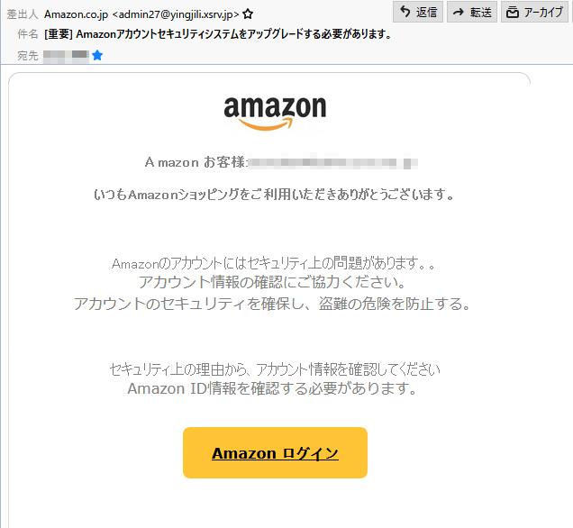 AMAZONを騙ったフィッシング詐欺メール