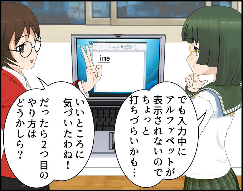 でも入力中にアルファベットが表示されないのでちょっと打ちづらいかも…いいところに気づいたわね!だったら2つ目のやり方はどうかしら?