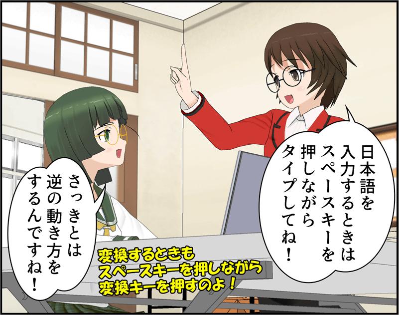 日本語を入力するときはスペースキーを押しながらタイプしてね!さっきとは逆の動き方をするんですね!変換するときもスペースキーを押しながら変換キーを押すのよ!